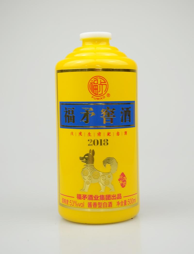 福予窖酒喷釉玻璃酒瓶